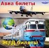 Авиа- и ж/д билеты в Усть-Большерецке