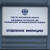 Отделения полиции в Усть-Большерецке