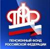 Пенсионные фонды в Усть-Большерецке